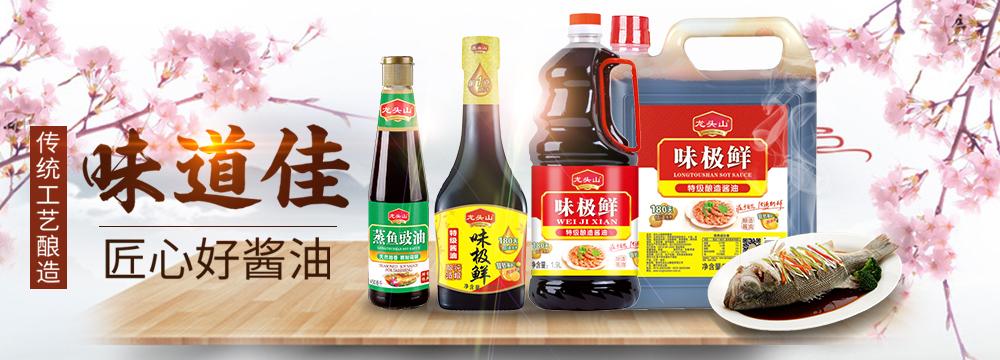 龙头山味极鲜特级酱油