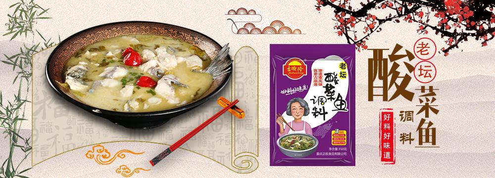 吉顺隆老坛酸菜鱼调料