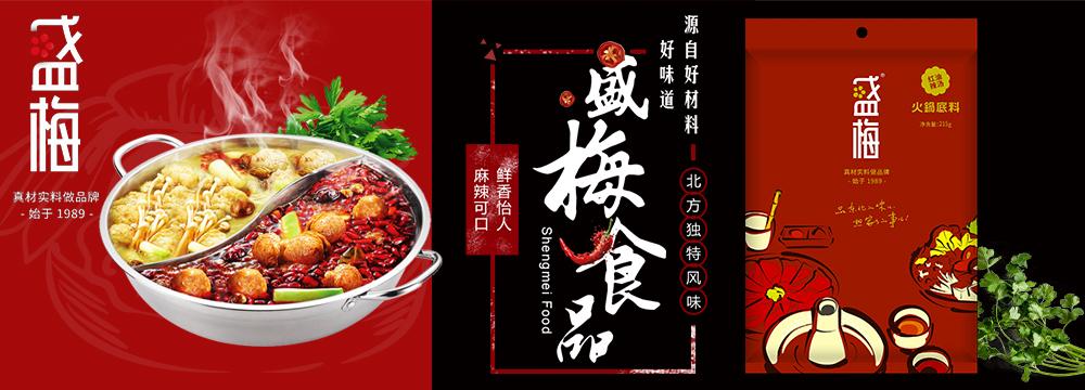 盛梅红油辣汤火锅底料