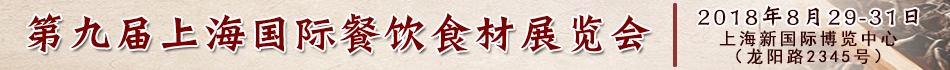 2018上海食材展