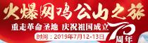 北国江南,将军故里,火爆网2019信阳红色之旅!