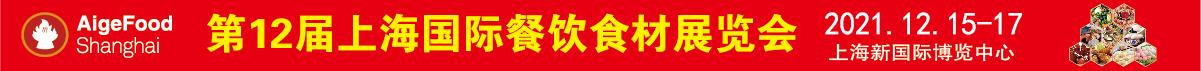 2021上海餐饮食材展