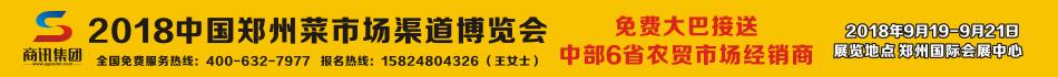 2018中国郑州菜市场渠道博览会