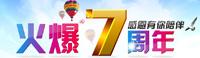 热烈庆祝郑州火爆网络科技亚搏娱乐网页版登陆成立7周年