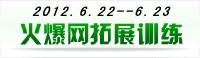 火爆网络白沙湖拓展训练营