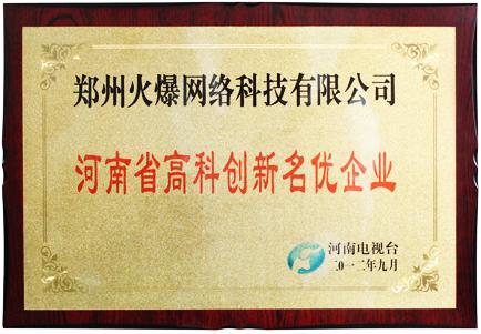 河南省高科创新名优企业