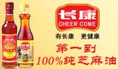 湖南长康(集团)实业有限公司