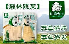 福建省古田县晨钟贸易有限公司