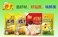 晋江市安海乐当家食品雷竞技官网