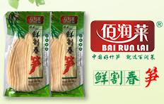 深圳市福喜家贸易雷竞技官网