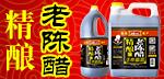 山西老武世家醋业有限公司