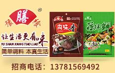 商丘市豫膳香调味品雷竞技官网