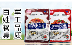 沈阳沈飞实业有限公司酱菜加工厂