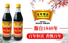 镇江市恒庆酱醋食品有限公司