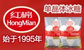 广州市华侨糖厂