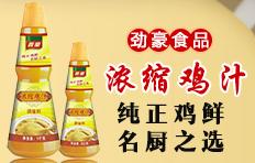 广州市劲豪食品雷竞技官网