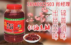 郫县锦蓉食品有限公司