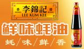 李锦记食品有限公司