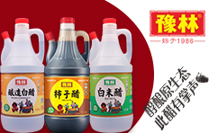 洛阳洛康食品雷竞技官网(豫林醋业)