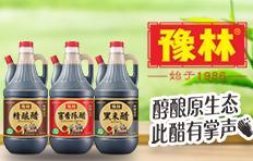 洛阳洛康食品有限公司(豫林醋业)