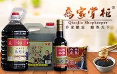 山西乔家醋业雷竞技官网