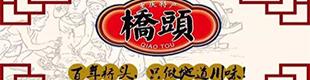重庆桥头火锅调料有限公司