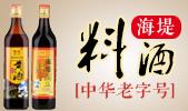 厦门市绍江酿酒有限公司