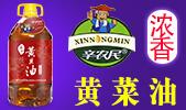 遂宁辛农民粮油有限公司