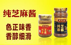 三原香源食品有限公司
