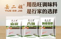 乐陵市岳旺调味食品有限公司