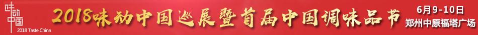 2018味动中国巡展暨首届中国调味品节