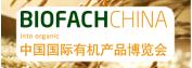 BIOFACH CHINA上海有机展