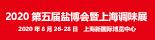 2020上海盐博会