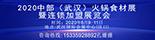 2020武汉火锅食材节