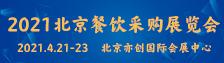 2020北京餐饮采购展