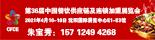 2021沈阳餐饮展