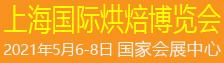 2021上海烘焙展