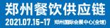 2021郑州餐饮展