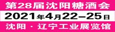 2021沈阳糖酒会