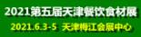 2021天津餐饮食材展