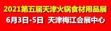2021天津火锅展