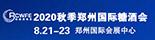 2020郑州秋季糖酒会
