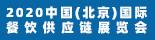 2020北京餐饮展
