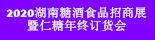 2020湖南仁创糖酒会
