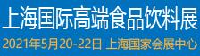 2021上海高端进出口食品展