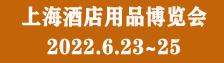 2022上海酒店用品展
