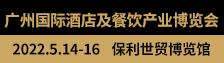2022广州酒店餐饮展