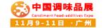 CFE2021广州调味品展