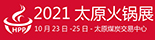 2021山西太原火锅展