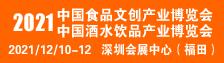 2021深圳食品文创展